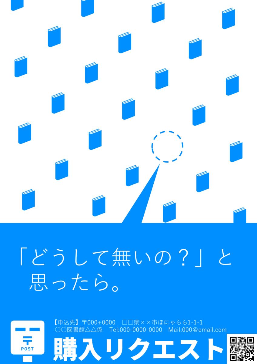 f:id:Tako_Library:20201024115010p:plain
