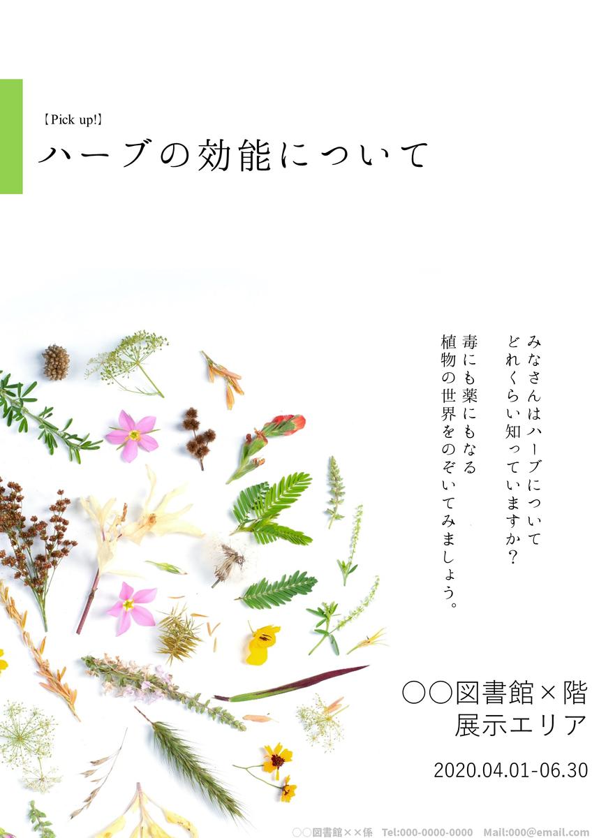 f:id:Tako_Library:20201024120338p:plain