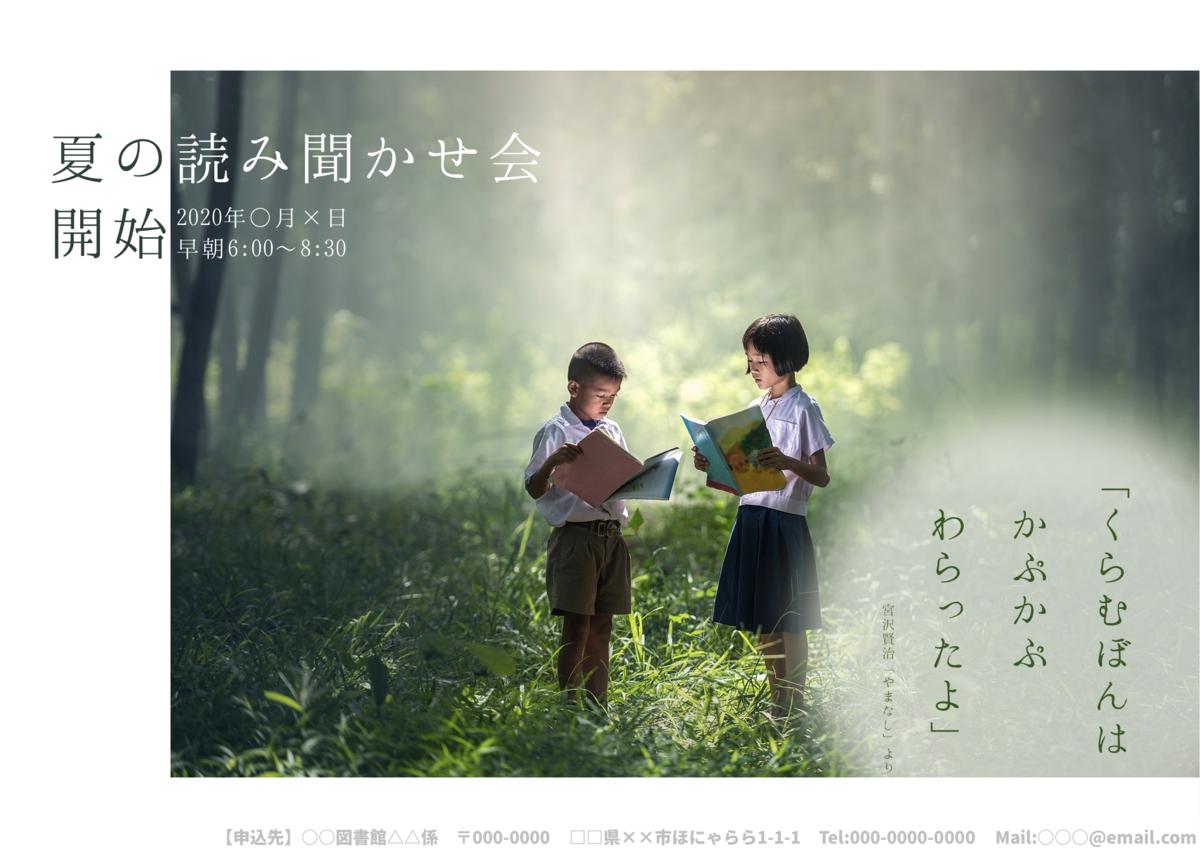 f:id:Tako_Library:20201024121840p:plain