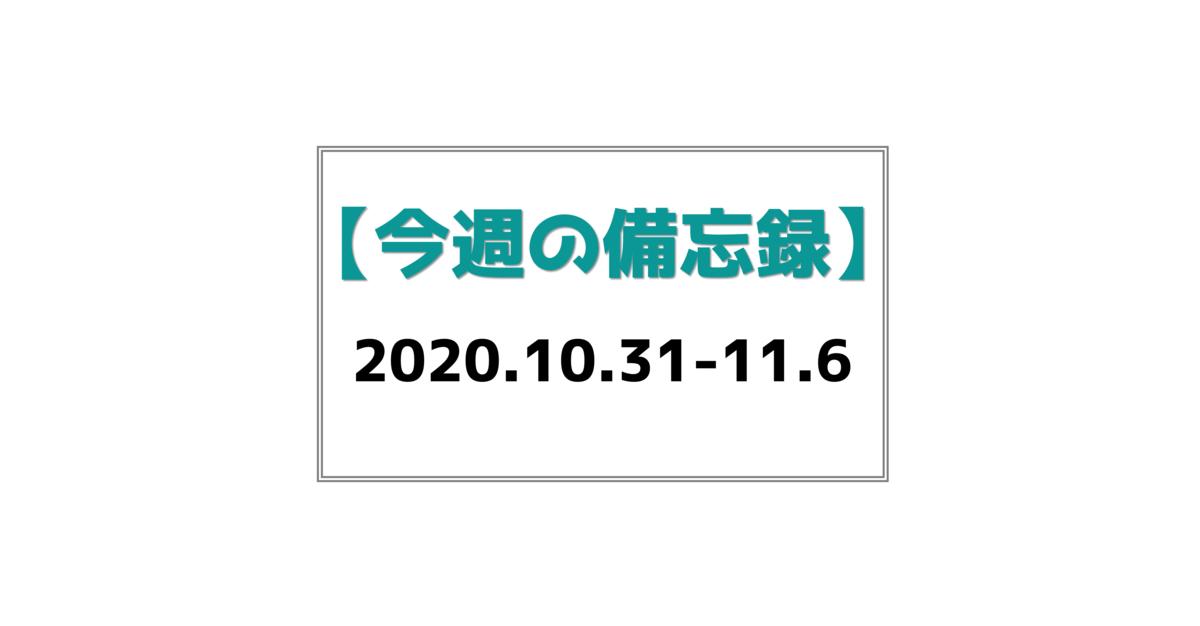 f:id:Tako_Library:20201107101006p:plain
