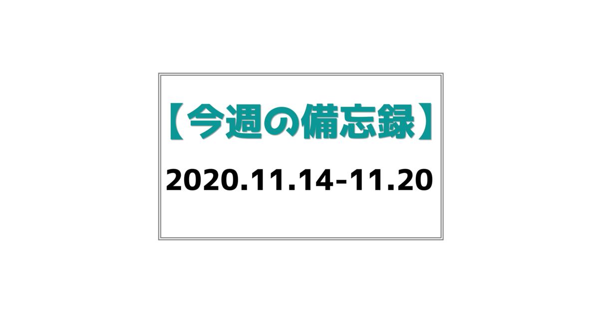 f:id:Tako_Library:20201126091644p:plain