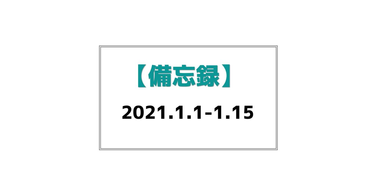 f:id:Tako_Library:20210116090541p:plain