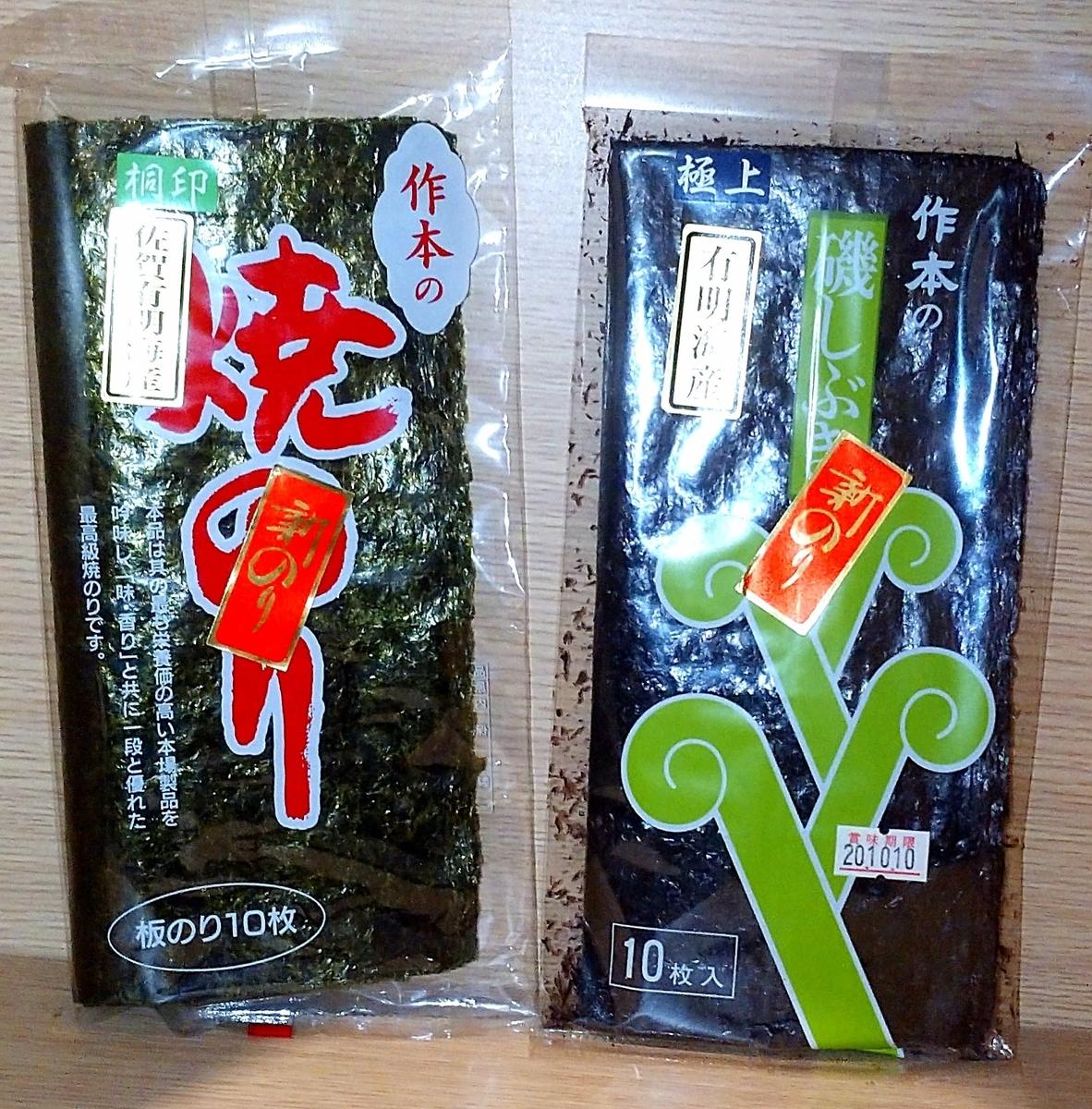 f:id:Takoyaki_and_dango:20200729211459j:plain