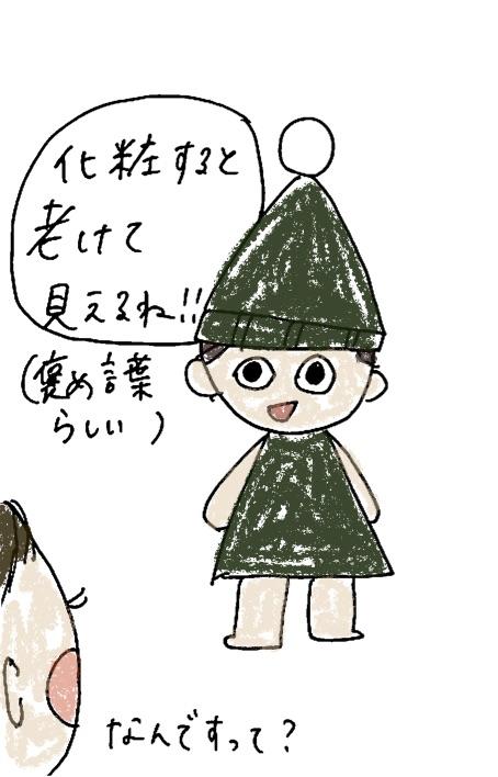 f:id:Takoyaki_and_dango:20200814225014j:plain