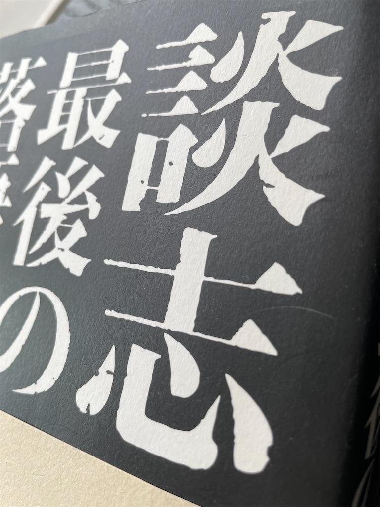 f:id:TakuTakamiya:20210605145844j:plain
