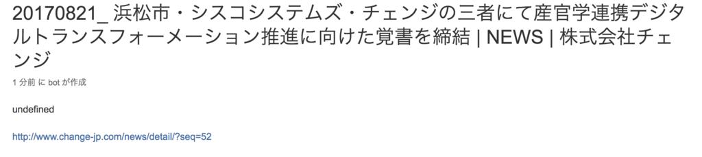 f:id:Taku_Nakagawa:20170821104628p:plain