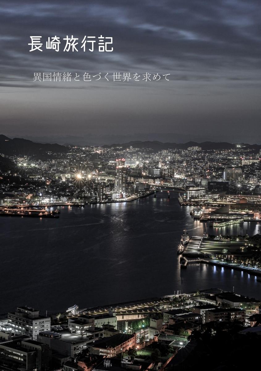 f:id:Takumi_0331:20191125234853j:plain