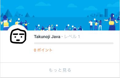 f:id:Takunoji:20190903121608p:plain