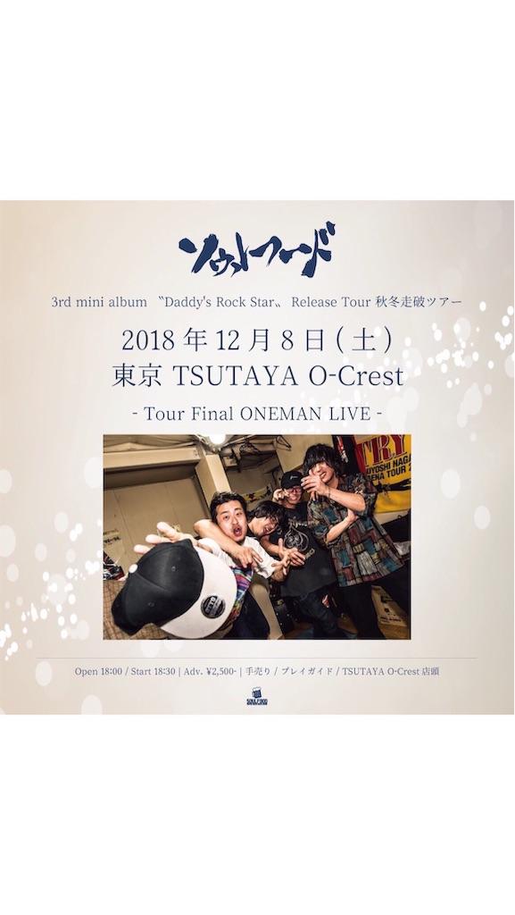 f:id:Takuya_soulfood:20181206144010j:image