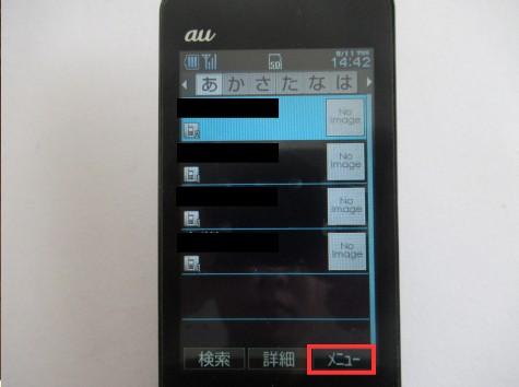 ガラケーからiphoneへの電話帳データの移行