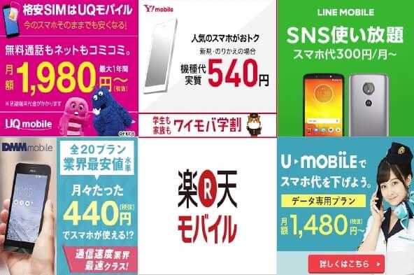 【2019年版】おすすめの格安SIMでスマホ代を節約!メリット・デメリットと料金プランの比較