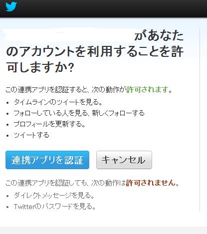 Twitter連携の認証画面