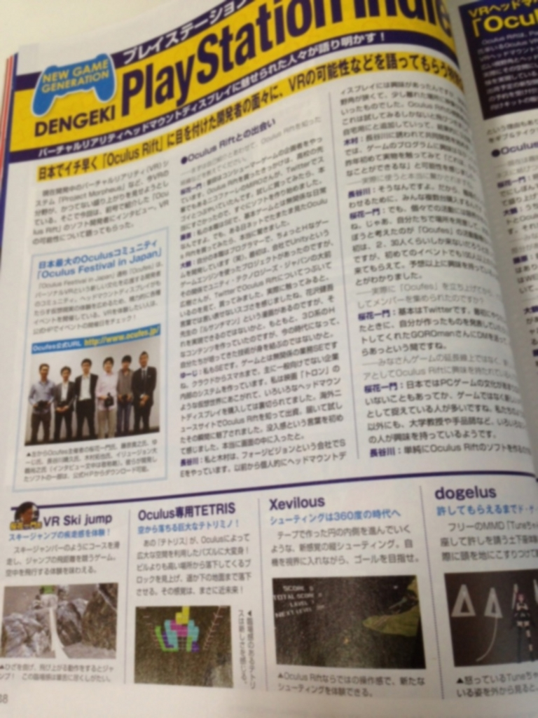 article of interview (Page 1/2)