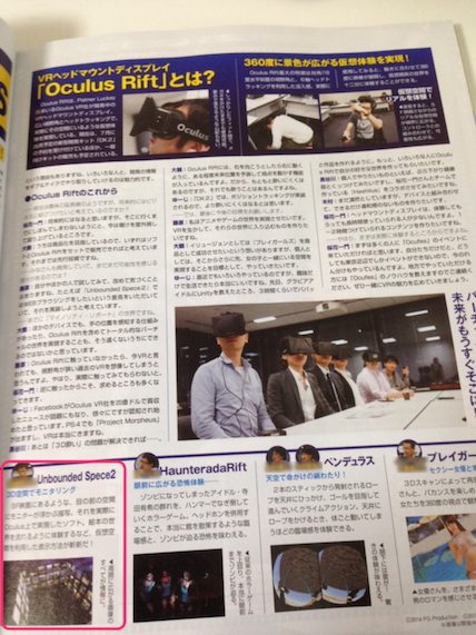 article of interview (Page 2/2)