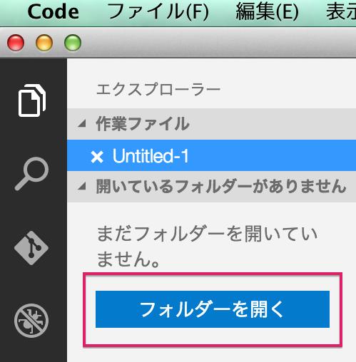 Visual Studio Codeの「フォルダを開く」画面