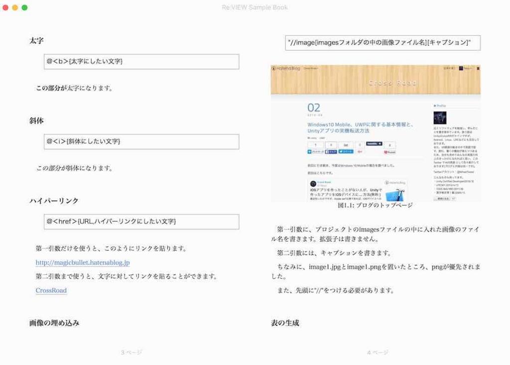 f:id:Takyu:20160605142051j:plain