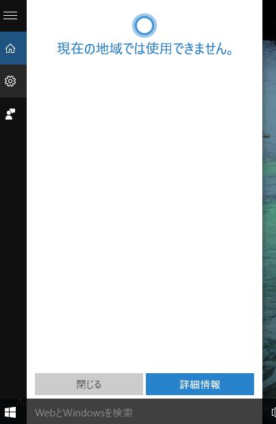 Cortanaが使用できなかった画面