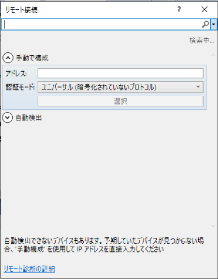 Remote Machineの設定変更