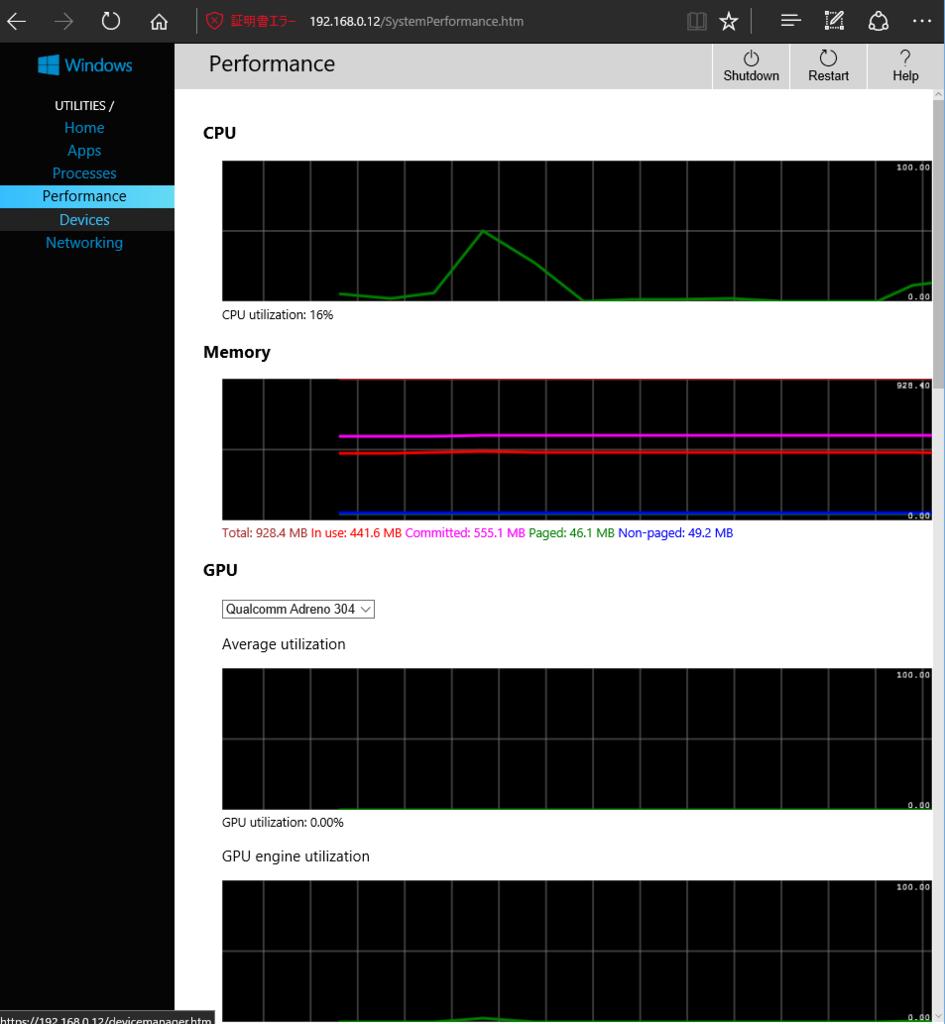 Windows10のDevice Portal画面