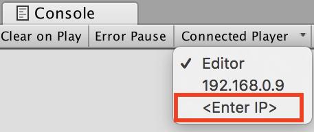 ConsoleからIPアドレスの入力を実施可能