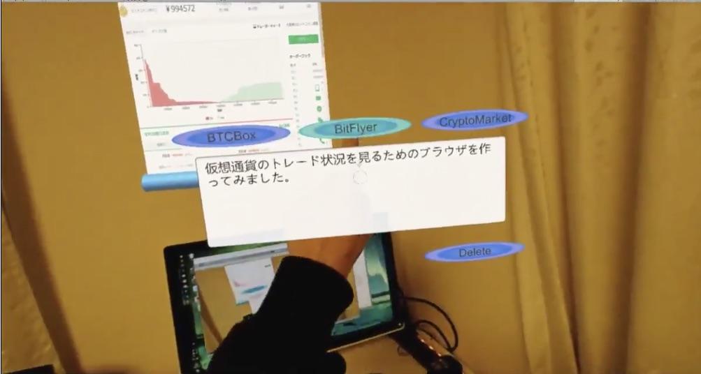 Meta2で仮想通貨サイトを表示させた