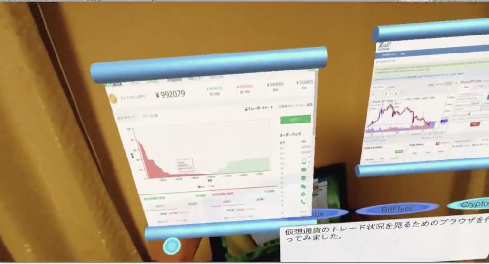Meta2で表示させた仮想通貨サイトを拡大させた後