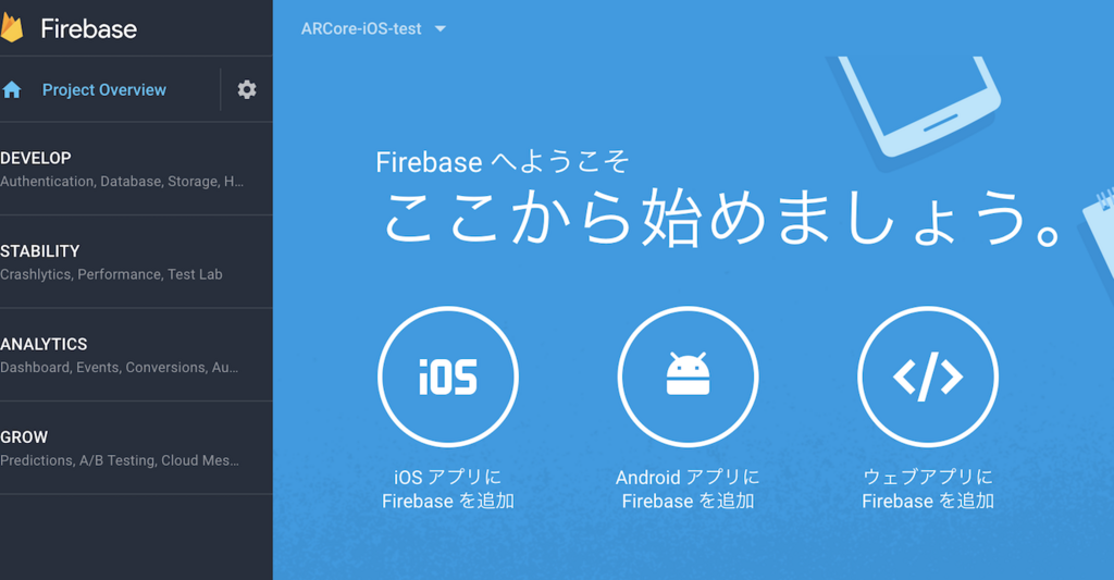 FirebaseをiOS、Android、Webに追加するための設定画面