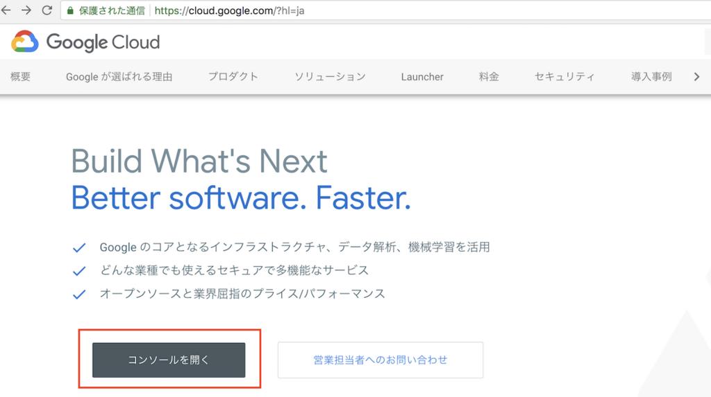 Google Cloud Platformログイン画面