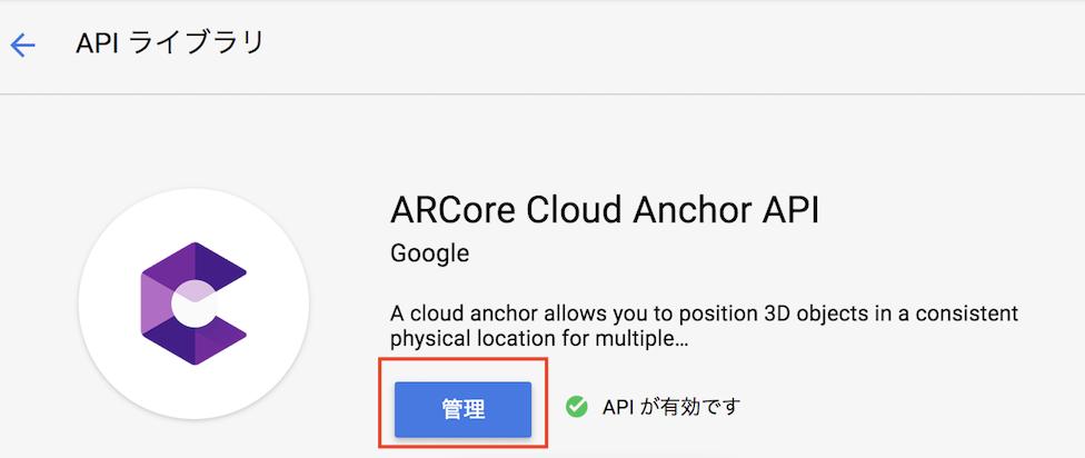 Google Cloud Anchor APIの管理画面移動ボタン