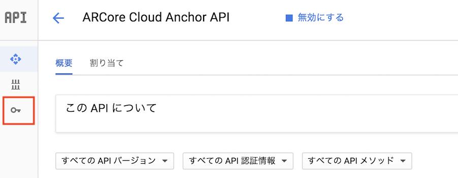 Google Cloud Anchor APIの管理画面