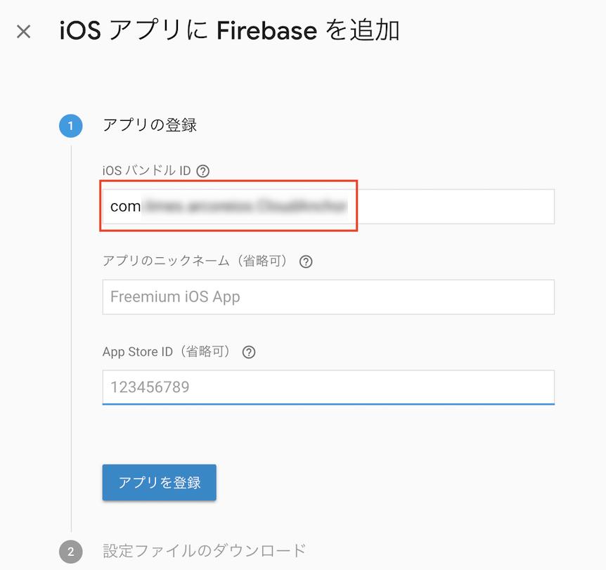 FirebaseのiOSアプリ追加画面でBundle idenfierを入力する画面