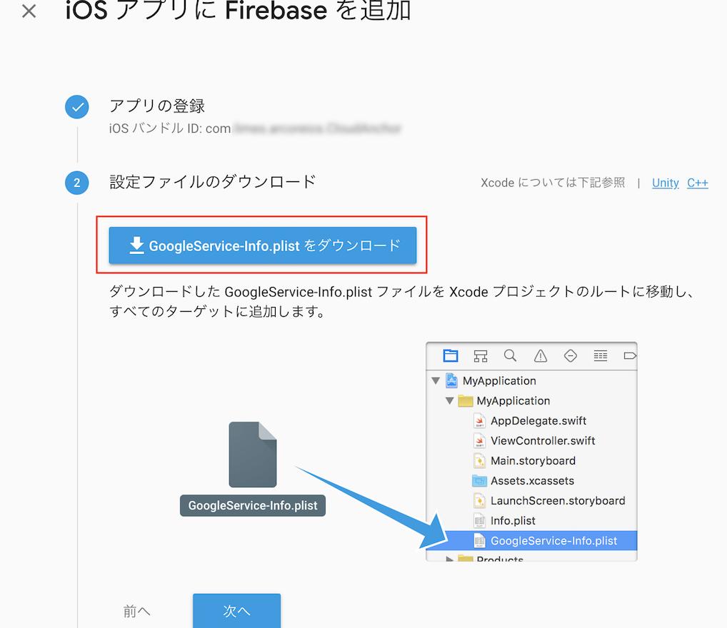 FirebaseのiOSアプリ追加画面でinfo.plistファイルを取得する画面