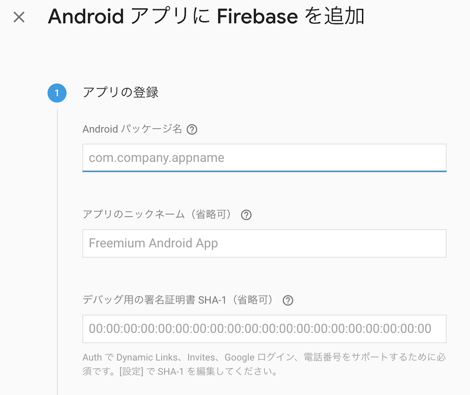 Firebaseコンソール画面でAndroid package名を登録する画面