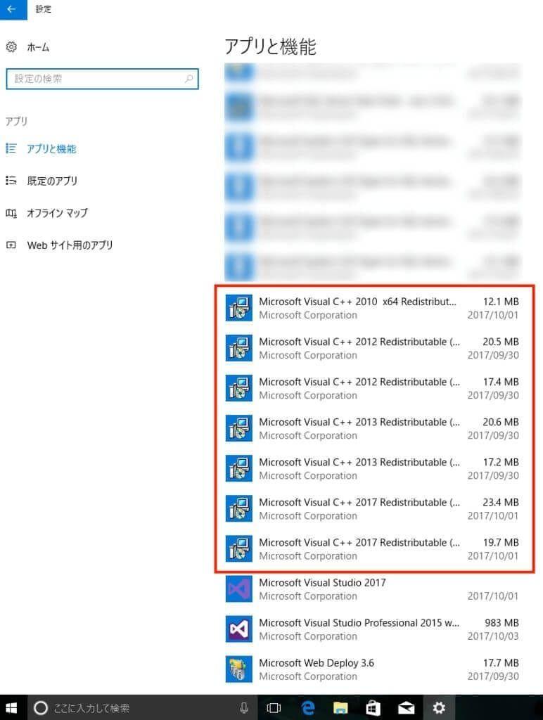 Windows10にインストールされているアプリケーション一覧の画面