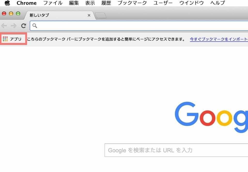 Chromeブラウザの画面