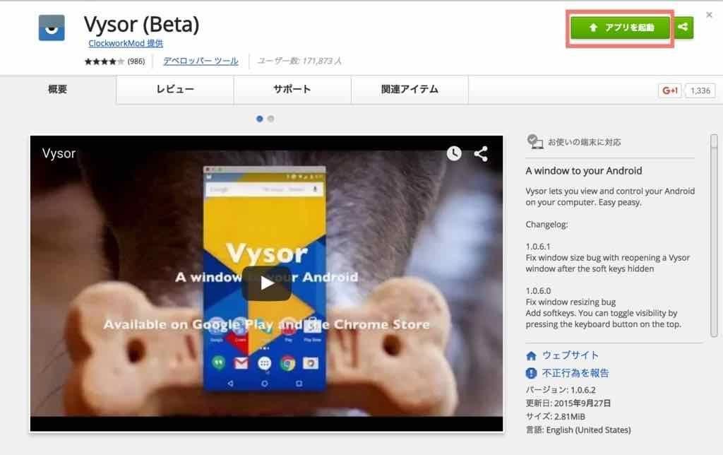 ChromeアプリのVysorインストール画面