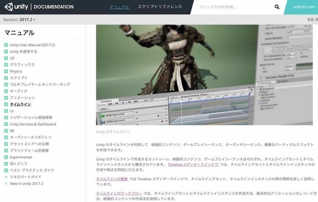 Unity公式HPでのタイムライン機能の紹介