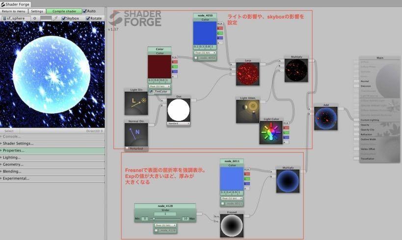 Unityアセットアドカレ】Shader Forgeでナイトプールを作ろう! - CrossRoad