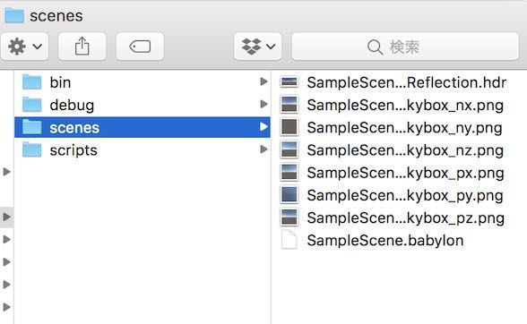 Export Scene Fileの結果
