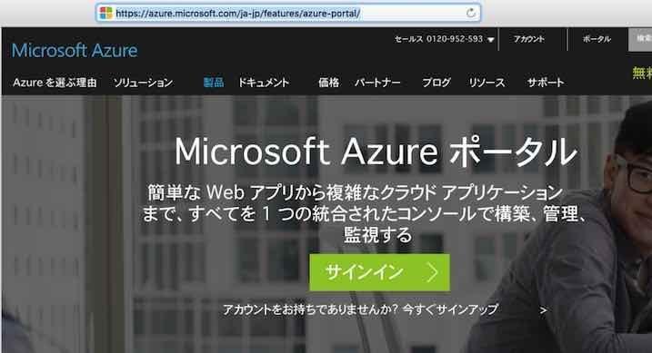 Microsoft Azure Portalのサインイン画面