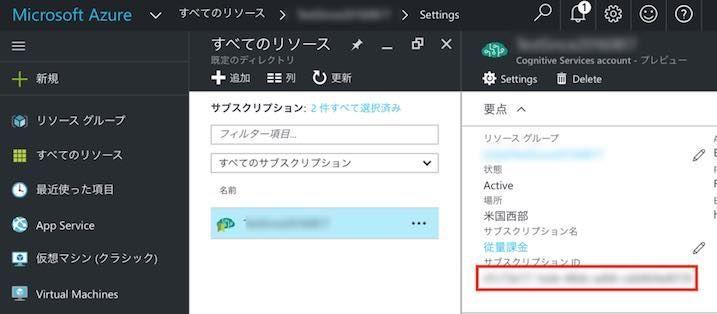 Azure Portalでリソース選択をする画面