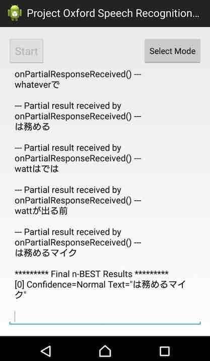 Bing Speech APIが環境音を拾った例