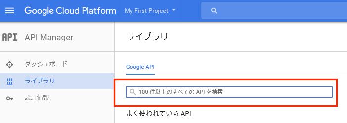 Google Cloud PlatformからGoogle Cloud Speech APIを選択する画面