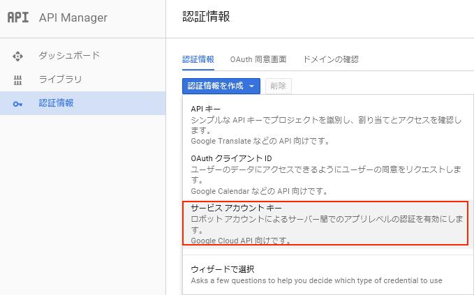 Google Cloud Platformのサービスアカウントキー選択画面