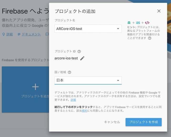 Firebaseのプロジェクト作成画面