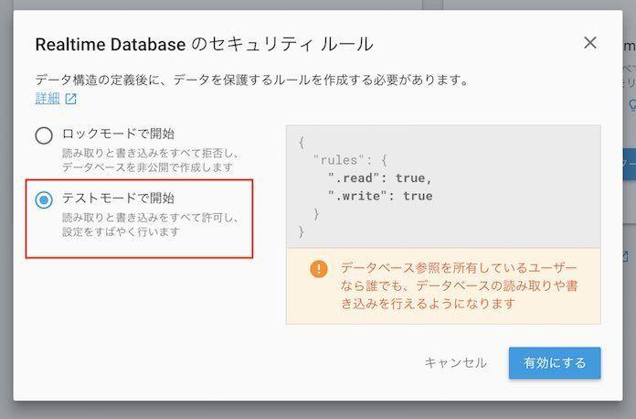 Realtime Databaseのセキュリティルール選択画面
