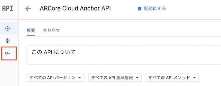 Google Cloud Anchor APIの管理画面