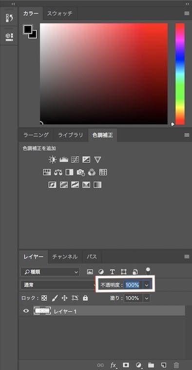 Photoshopでのレイヤー不透明度の変更箇所