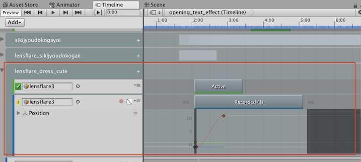 Lens Flareの出現タイミングをUnityのTimelineで調整した例