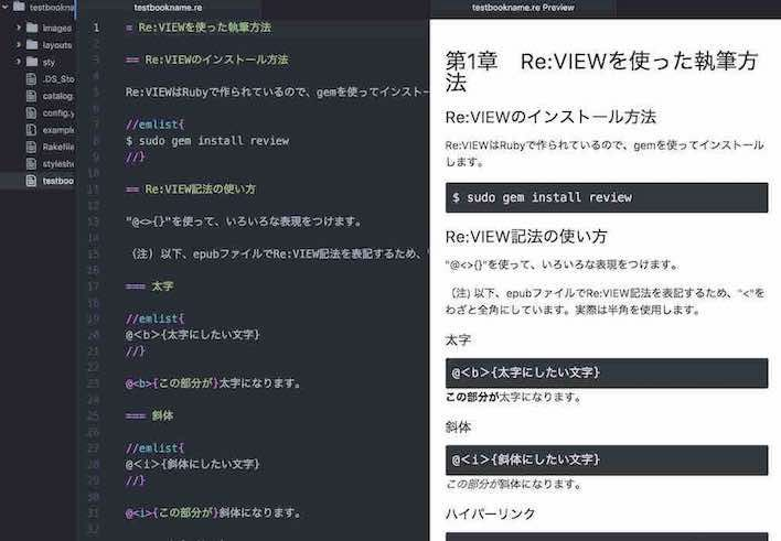 AtomエディタでRe:View記法のPreviewを実行した例